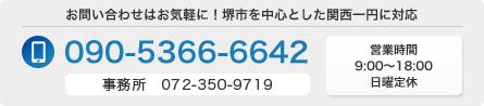 お問い合わせはお気軽に!堺市を中心とした関西一円に対応